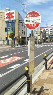 「津島サンガーデン」バス停留所