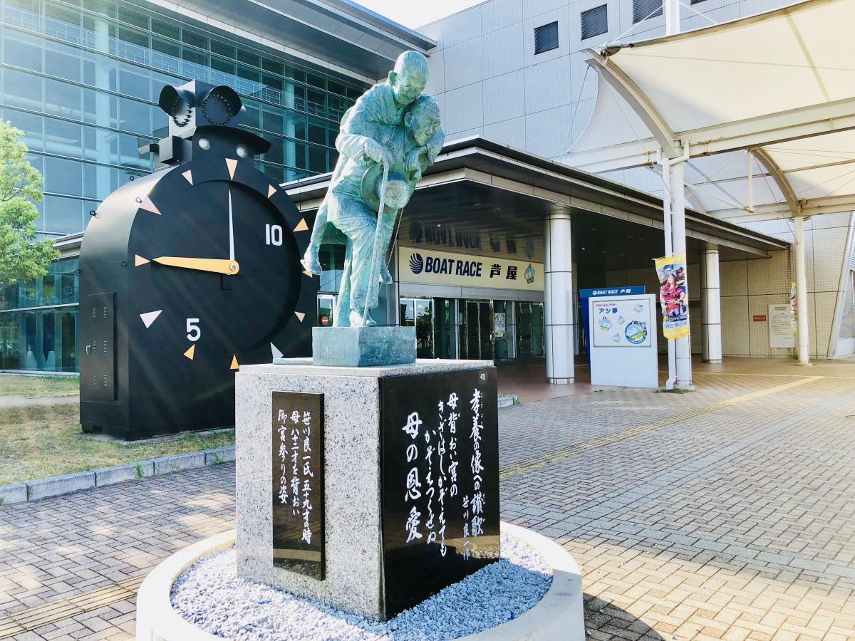 ボートレース芦屋 銅像