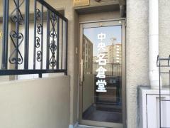 中央名倉堂