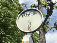「新光中央公園」バス停留所