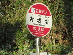 「井堀南」バス停留所