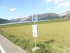 「名塚入口」バス停留所