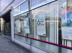 岩井コスモ証券株式会社 高田支店
