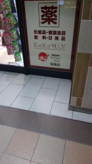 コクミンドラッグ 新大阪駅店
