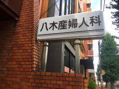 八木産婦人科医院