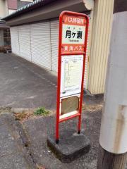 「月ケ瀬」バス停留所