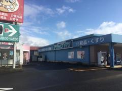 ドラッグ171丸山店