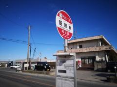 「莪原東」バス停留所