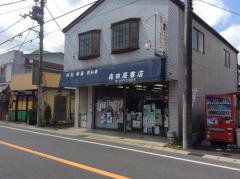 森田屋書店