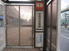 「松原団地駅西口」バス停留所