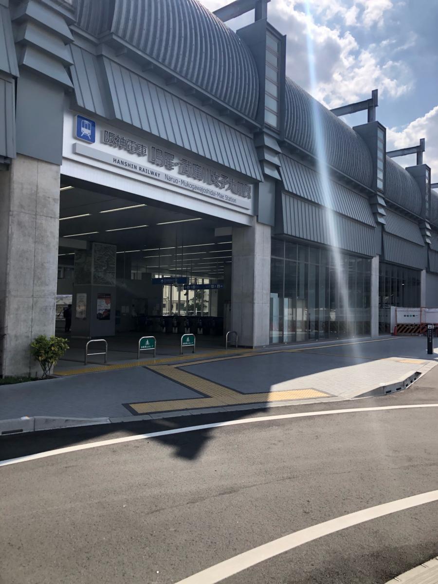 鳴尾 武庫川 女子大 前 駅