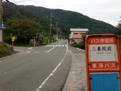 「三養院前」バス停留所