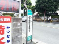 「託麻まちづくりセンター前」バス停留所