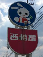 西松屋 魚津店