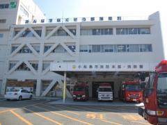 小松島市消防署