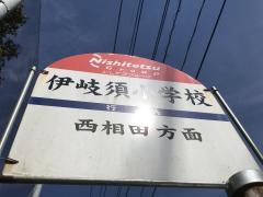 「伊岐須小学校」バス停留所