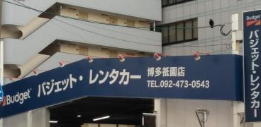 バジェットレンタカー博多祇園店