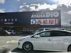 西松屋 小浜府中店