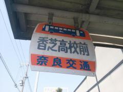 「香芝高校前」バス停留所