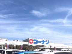 ホームセンターコーナン 精華台店