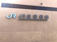 JR俊徳道駅