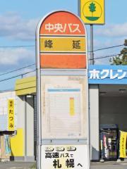 「峰延」バス停留所