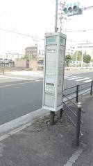 「福崎一丁目」バス停留所