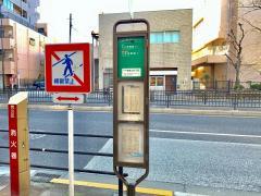 「東尾久五丁目」バス停留所