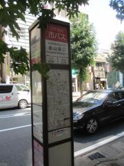 「金山南口」バス停留所