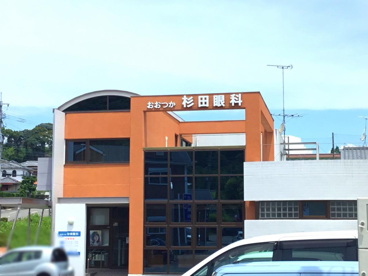 眼科 杉田