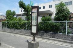 「魚崎浜町南」バス停留所