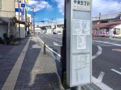 「今泉5」バス停留所