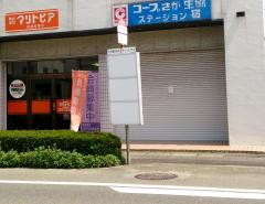 「門戸口」バス停留所