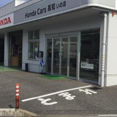 Honda Cars高知いの店