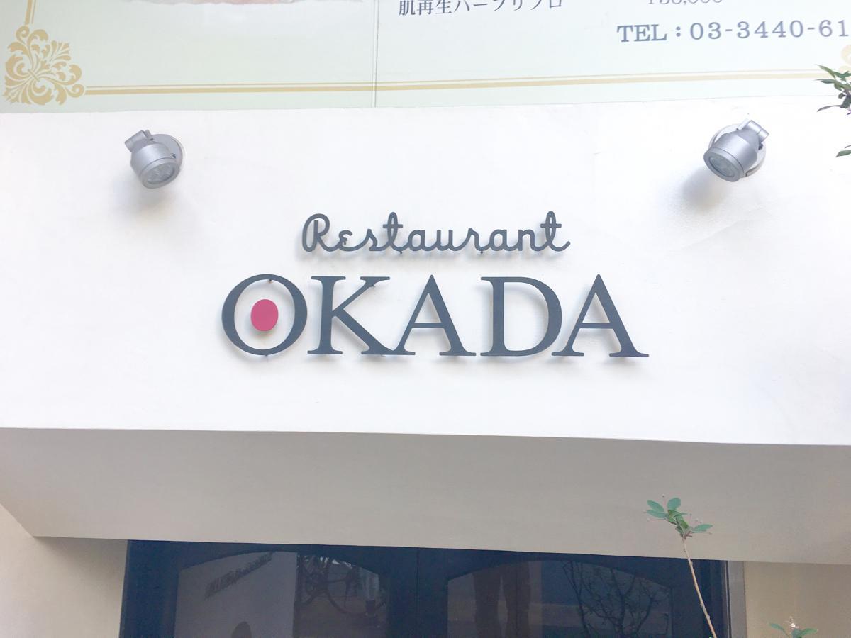 レストラン オカダ