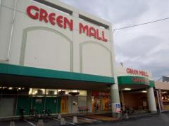 グリーンモール