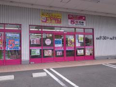 クスリ岩崎チェーン小野田中川店