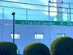 ザ・ゴルフガーデン高島平