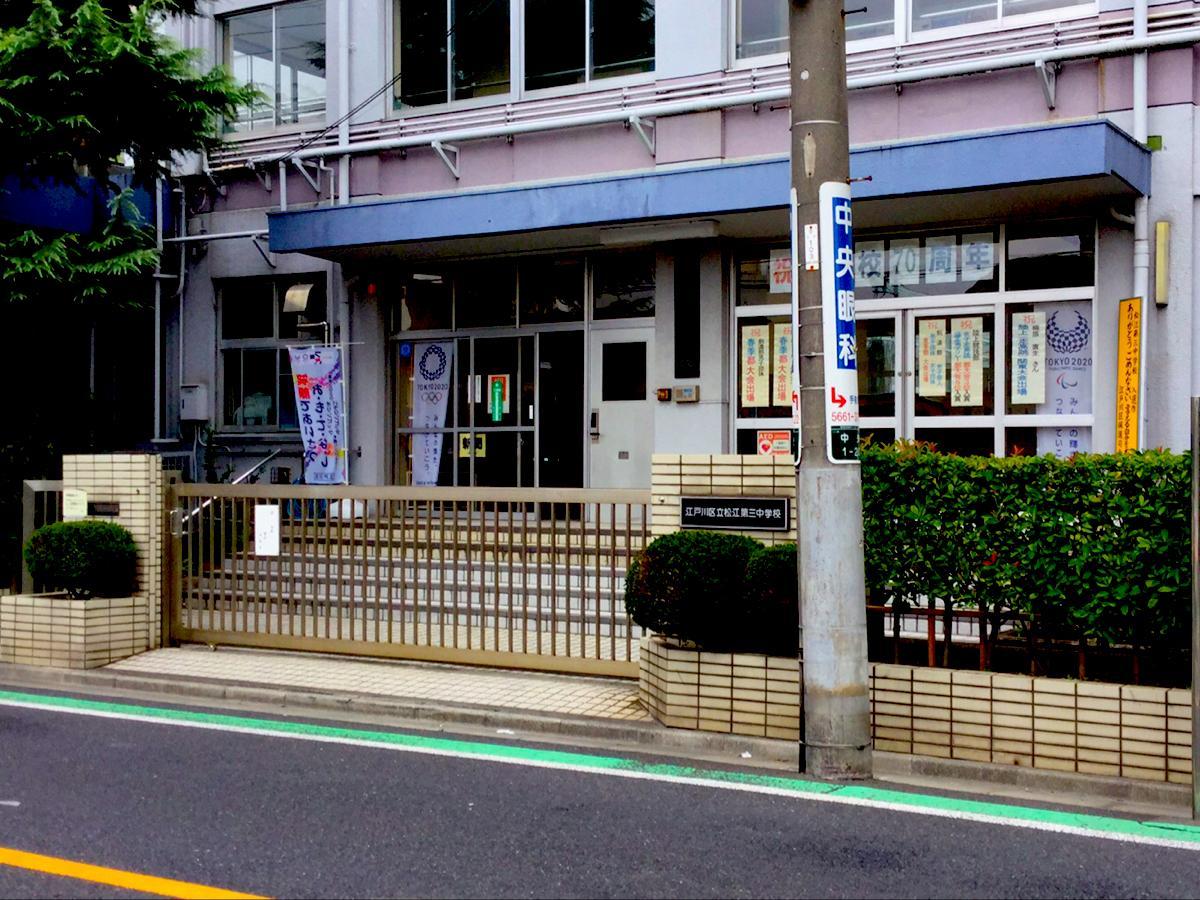 松江 第 三 中学校