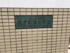私立東京創価小学校