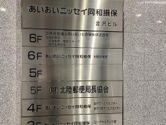 三井住友海上あいおい生命保険株式会社 金沢生保支社