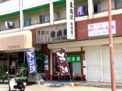 信濃庵駅南店