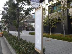 「本庄中通」バス停留所