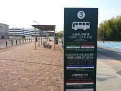 「神戸三田プレミアムOL」バス停留所
