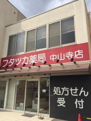 フタツカ薬局中山寺店