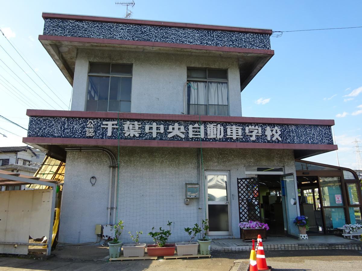 千葉 中央 自動車 学校 千葉中央駅 - Wikipedia