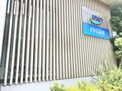 FFG証券株式会社 本店営業部糸島出張所