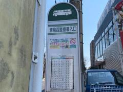 「浦和西警察署入口」バス停留所