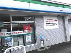 ファミリーマート 保内町店