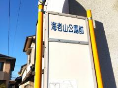 「海老山公園前」バス停留所